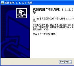 体育赛事直播软件下载_看比赛吧V1.1.2.0官方安装版下载