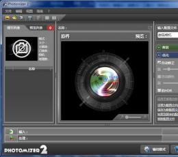 Photomizer(图像处理工具) V2.0.14.110 中文版