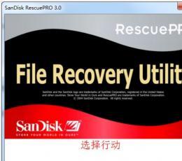 SanDisk RescuePRO(闪迪u盘修复工具) V5.3.0 免费版