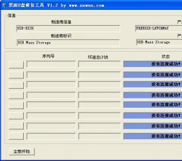 黑雨u盘修复工具 V1.2 中文绿色版