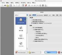 nero刻录软件 V15.0.19000 中文破解版