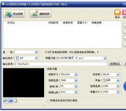旭日AVI视频格式转换器 V5.9 官方版