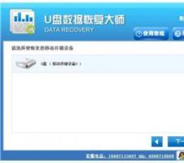 U盘数据恢复软件 大师版