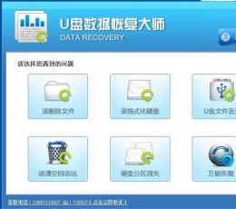 U盘数据恢复软件大师 万能版