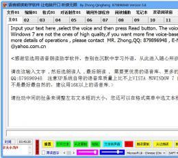 语音朗读助学软件 V5.86 中文免费版