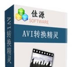 佳源AVI视频转换精灵 V10.9 官方版