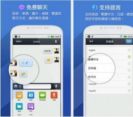 手机qq国际版_qq国际版安卓版V4.5.12安卓版下载
