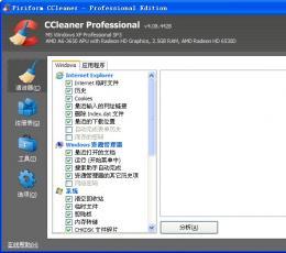 CCleaner Professional(系统清理软件) V4.08.4428 绿色便携版