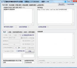 飞马刷信誉刷销量软件 V7.397 试用版