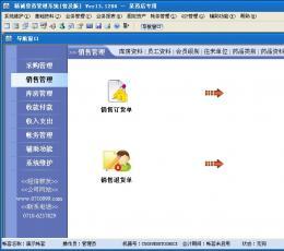 精诚兽药管理系统 V14.0320 官方版
