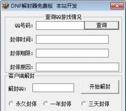 DNF解封器