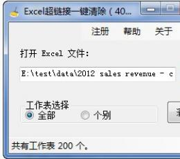Excel超链接一键删除工具 V1.0.2.4 绿色中文版