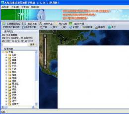 水经注雅虎卫星地图下载器 V13.14.4 安装版