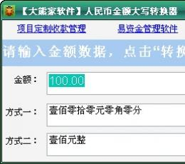 人民币金额大写转换器 V1.0 绿色免费版