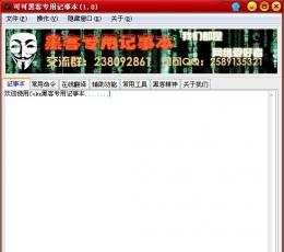 可可黑客专用记事本 V1.0 绿色免费版
