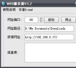 安可WEB服务器 V3.3 绿色版