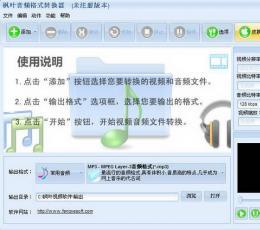 枫叶音频格式转换器 V1.0.0.0 免费版
