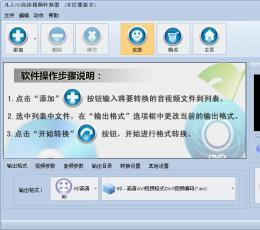 高清视频转换器_凡人HD高清视频转换器V9.1.0.0官方版下载