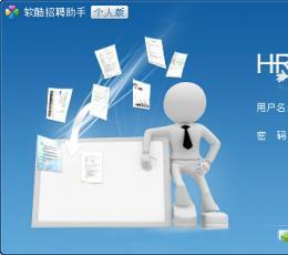 软酷招聘助手 V1.0.1.17 官方安装版