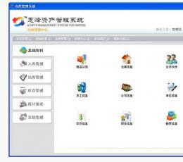 香港惠峰仓库管理系统 V3.1 官方版