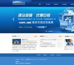 ASPKU工作日志系统 V2.1 免费版