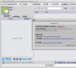 微信记录导出助手IOS版 V2013 build 131120 绿色免费版