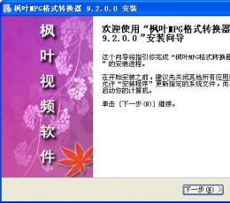 枫叶MPG格式转换器 V9.2.0.0 免费版