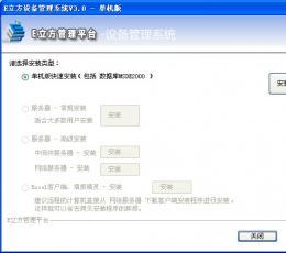 E立方设备管理系统 V3.0 单机版