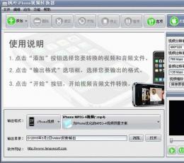 枫叶iphone视频转换器 V9.3.8.0 官方最新版