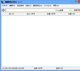 蝴蝶网记事本 V1.2 绿色版