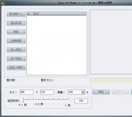 Easy GIF Maker(动画制作工具) V2.3 绿色版
