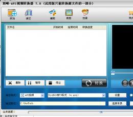 顶峰-AVI视频转换器 V7.8 试用版