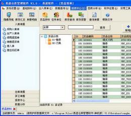易速仓库管理软件 V3.0 单机版