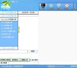 轻轻一点 V13.12.2.9 绿色版
