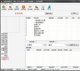 旭荣汽车4S店会员管理软件 V7.5 免费版