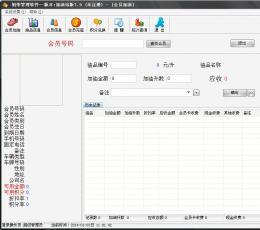 旭荣汽车加油站会员管理软件 V7.5 免费版
