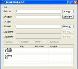 汉邦高科音视频解码器 V1.0 绿色版