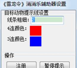 雪龙令开心消消乐道具 V2014 绿色版
