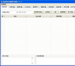 北极熊WEB漏洞扫描器 V1.8 绿色免费版