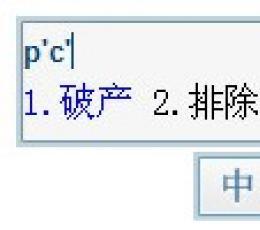 互动拼音输入法 V6.6 免费版