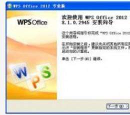 WPS Office 2005