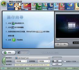 狸窝AVI视频转换器 V4.0.0.0 官方安装版