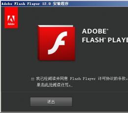 Adobe Flash Player 13(flash软件)V13.0.0.199 正式版