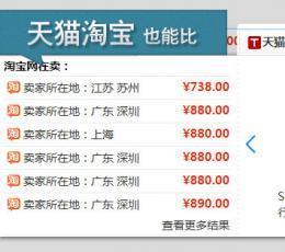 购物党全网自动比价工具 V2.3.0 官方版
