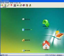 兴华汽车配件进销存管理软件 V7.3 官方版