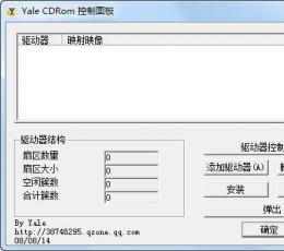 Yale CdRom(虚拟光驱) V1.0 中文绿色版