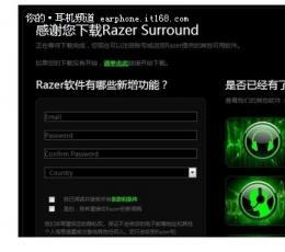 Razer Surround(耳机环绕声音效软件) V2.00.10 免费版