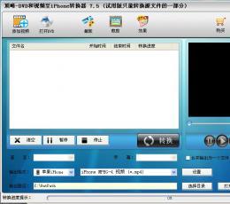 顶峰-DVD和视频至iPhone转换器 V7.5 免费版