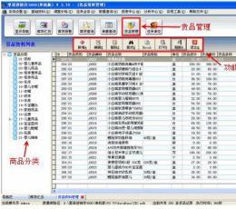 里诺进销存3000 V6.21 SQL网络版