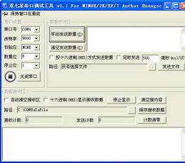 双七星串口调试工具 V1.1 中文版